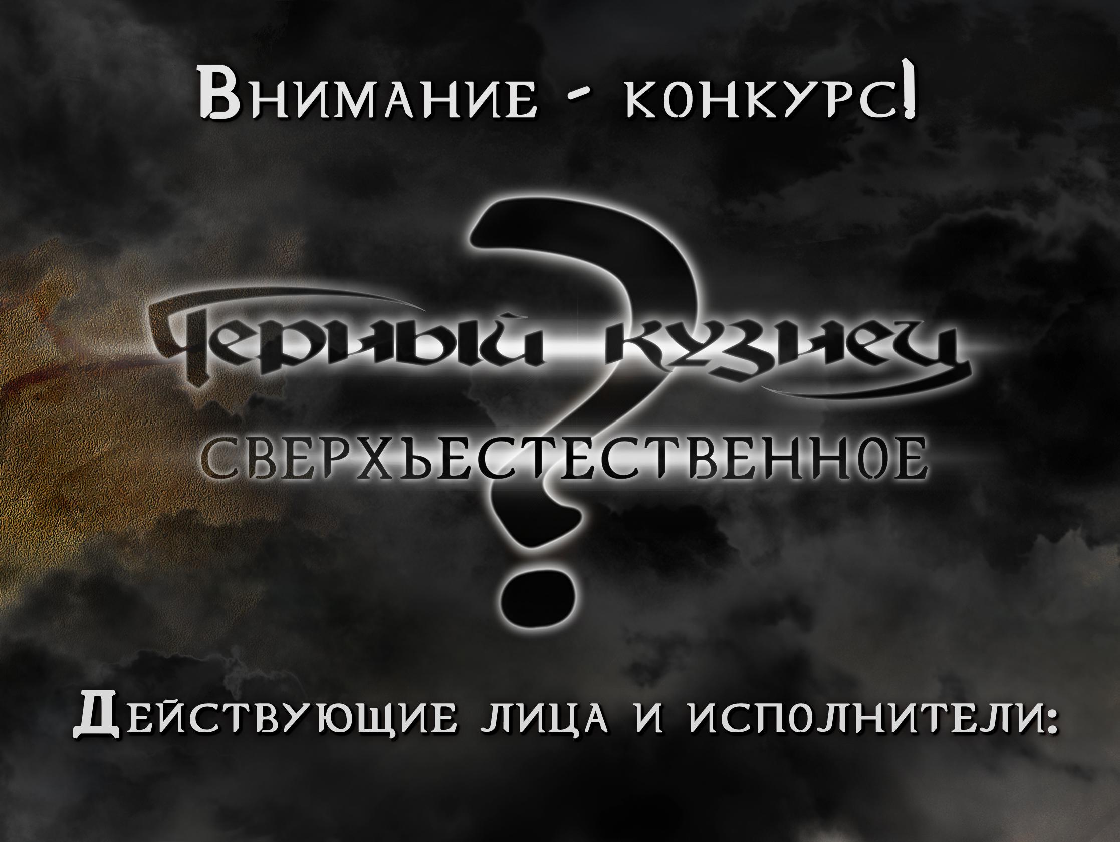 Supernatural Contest