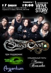 Концерт SilverCast 17.02.2013