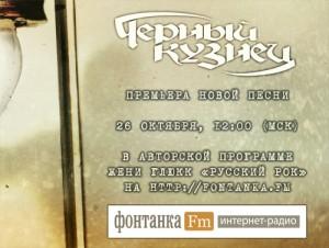 Черный Кузнец. Премьера новой песни (2013)!