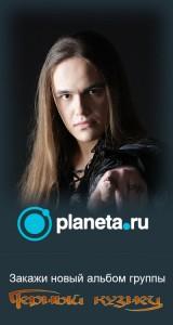"""Закажи новый альбом """"Черного Кузнеца"""" на Planeta.ru!"""