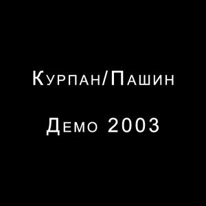 Курпан/Пашин - Демо 2003