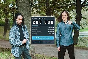 Собрано 25% суммы на новый альбом!