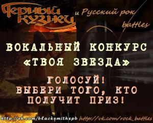 konkurs_zvezda_golosovanie_1_tur