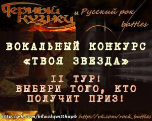 """Конкурс """"Твоя звезда"""" - второй тур!"""