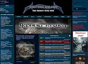 Новый альбом «Сверхъестественное», релиз на Mastersland.com!