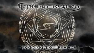 Новый альбом «Сверхъестественное», релиз для акционеров!
