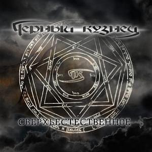 Новый альбом группы Черный Кузнец - Сверхъестественное