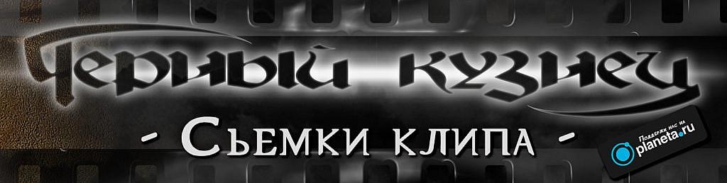 Черный Кузнец: Съемки клипа!